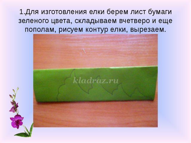 1.Для изготовления елки берем лист бумаги зеленого цвета, складываем вчетверо...