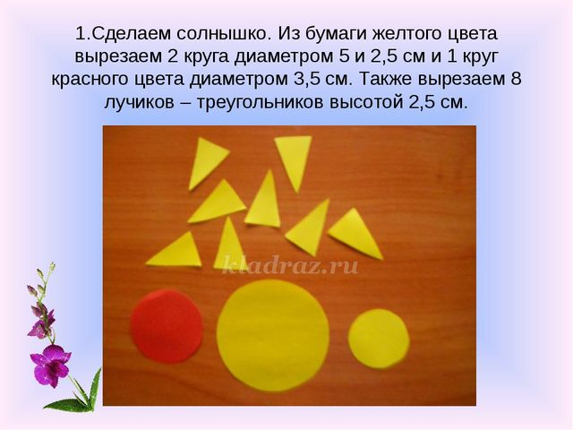 1.Сделаем солнышко. Из бумаги желтого цвета вырезаем 2 круга диаметром 5 и 2,...