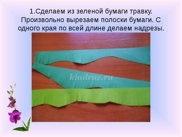 1.Сделаем из зеленой бумаги травку. Произвольно вырезаем полоски бумаги. С од...