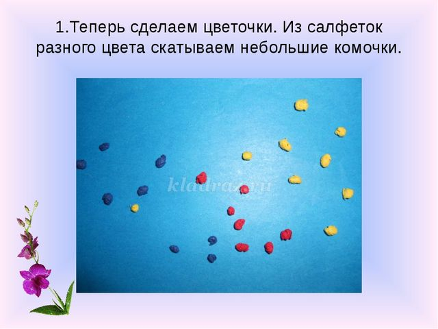 1.Теперь сделаем цветочки. Из салфеток разного цвета скатываем небольшие комо...
