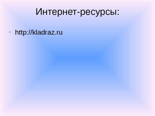 Интернет-ресурсы: http://kladraz.ru