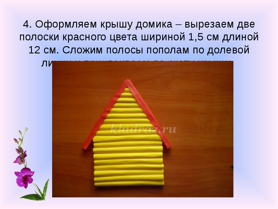4. Оформляем крышу домика – вырезаем две полоски красного цвета шириной 1,5 с...