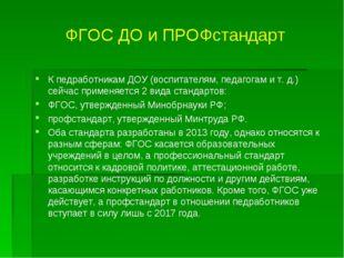 ФГОС ДО и ПРОФстандарт К педработникам ДОУ (воспитателям, педагогам и т.д.)