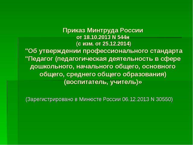 """Приказ Минтруда России от 18.10.2013 N 544н (с изм. от 25.12.2014) """"Об утвер..."""