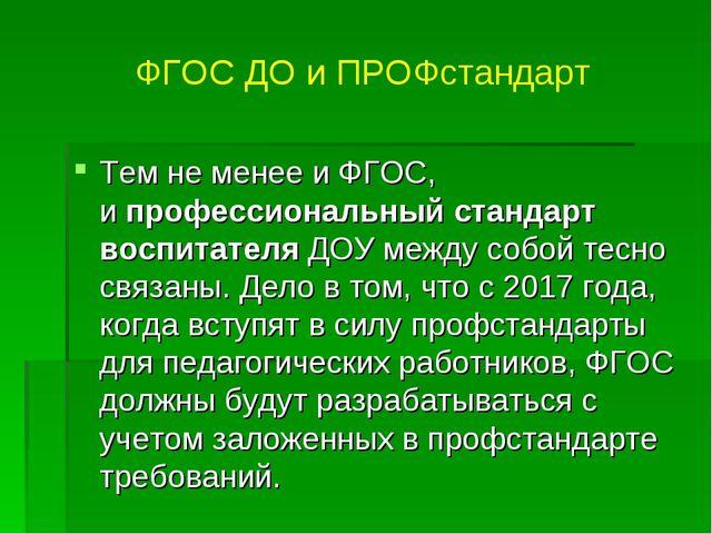 ФГОС ДО и ПРОФстандарт Тем не менее и ФГОС, ипрофессиональный стандарт воспи...