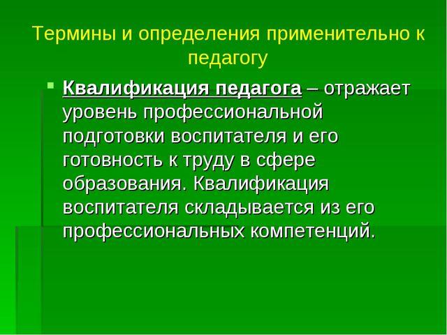Термины и определения применительно к педагогу Квалификация педагога– отража...