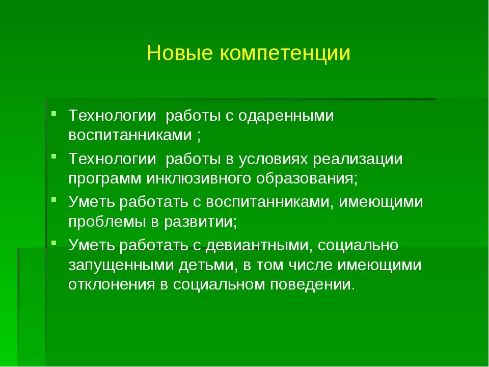 Новые компетенции Технологии работы с одаренными воспитанниками ; Технологии...