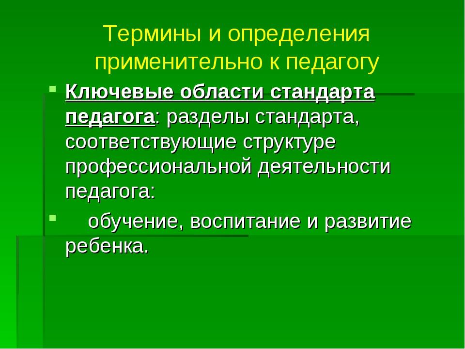 Термины и определения применительно к педагогу Ключевые области стандарта пед...