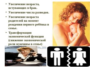 Увеличение возраста, вступающих в брак. Увеличение числа разводов. Увеличение