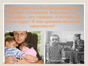 Каждую минуту в России рождается 3, а умирает 4 человека. Всмотритесь в эти