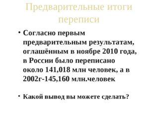 Предварительные итоги переписи Согласно первым предварительным результатам, о