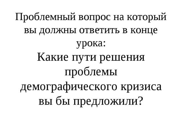 Проблемный вопрос на который вы должны ответить в конце урока: Какие пути реш...