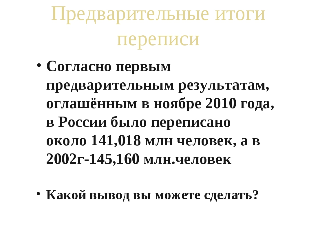 Предварительные итоги переписи Согласно первым предварительным результатам, о...
