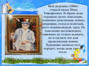 Мой дедушка (1988г) старый казак Иван Тимофеевич. В образе деда отражено цело