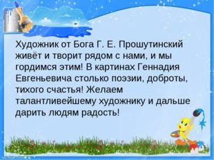 Художник от Бога Г. Е. Прошутинский живёт и творит рядом с нами, и мы гордимс
