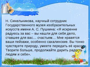 Н. Синельникова, научный сотрудник Государственного музея изобразительных иск