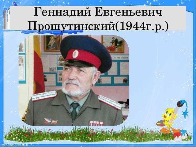 Геннадий Евгеньевич Прошутинский(1944г.р.)