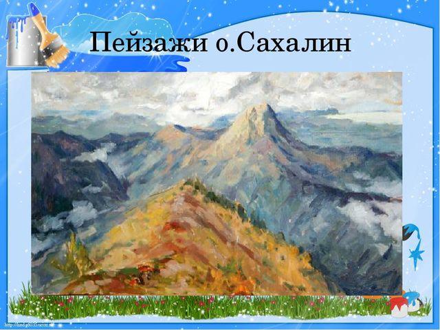Пейзажи о.Сахалин