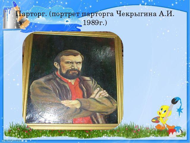 Парторг. (портрет парторга Чекрыгина А.И. 1989г.)