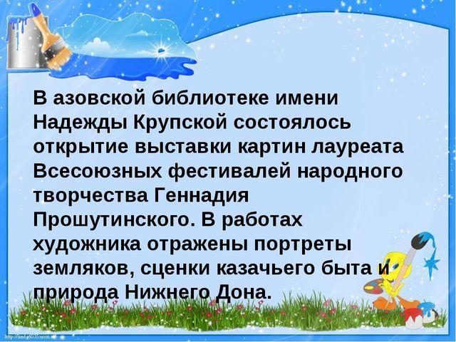 В азовской библиотеке имени Надежды Крупской состоялось открытие выставки кар...