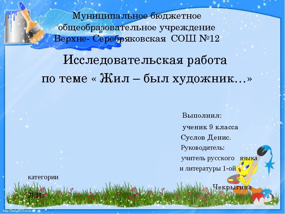 Муниципальное бюджетное общеобразовательное учреждение Верхне- Серебряковская...