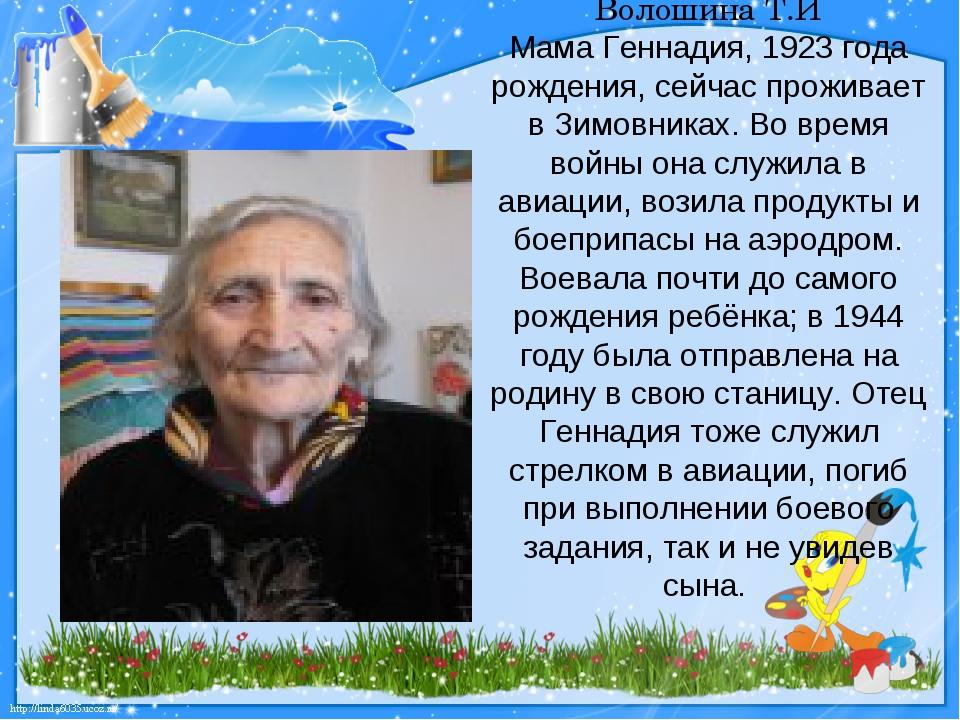 Волошина Т.И Мама Геннадия, 1923 года рождения, сейчас проживает в Зимовниках...