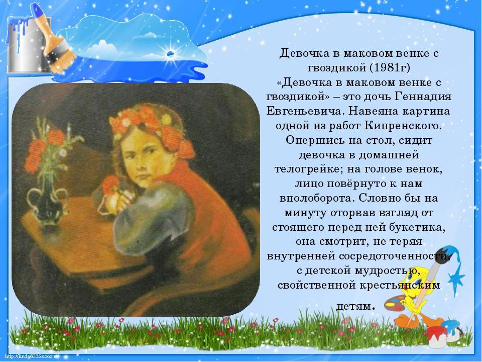 Девочка в маковом венке с гвоздикой (1981г) «Девочка в маковом венке с гвозди...