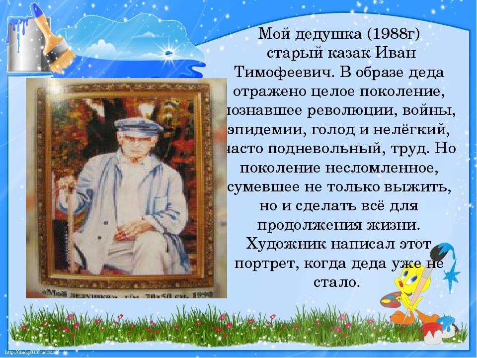 Мой дедушка (1988г) старый казак Иван Тимофеевич. В образе деда отражено цело...
