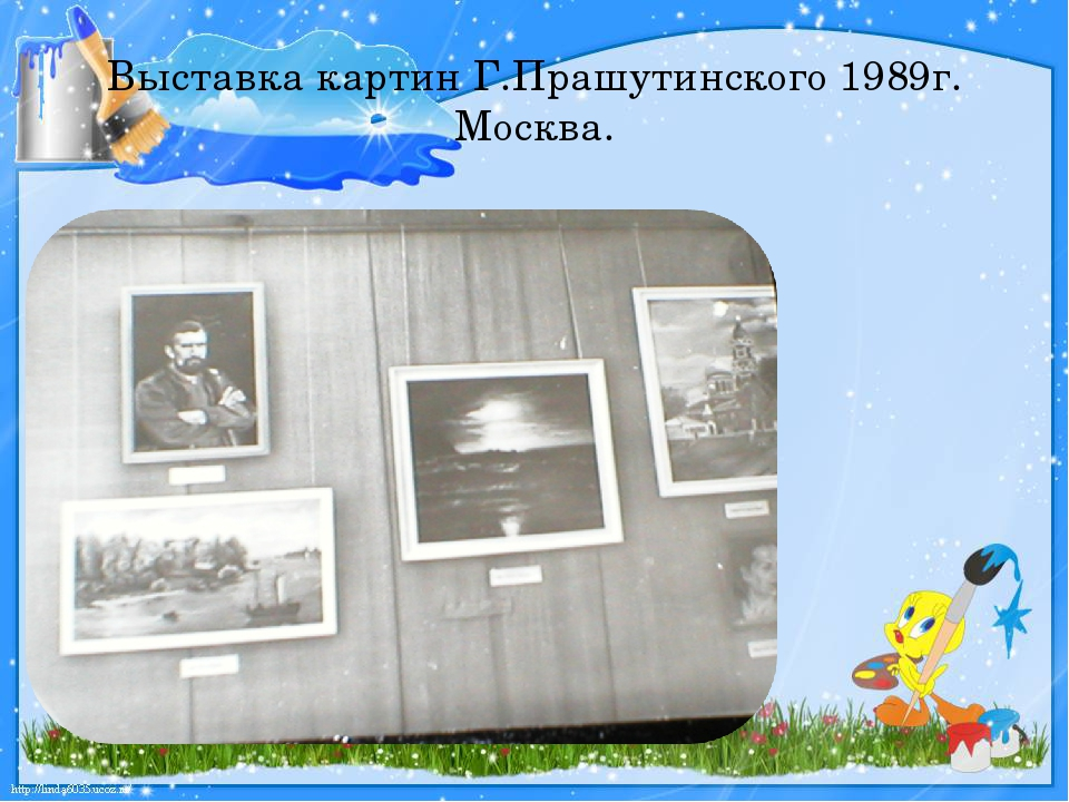 Выставка картин Г.Прашутинского 1989г. Москва.