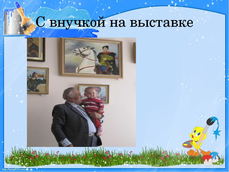 С внучкой на выставке