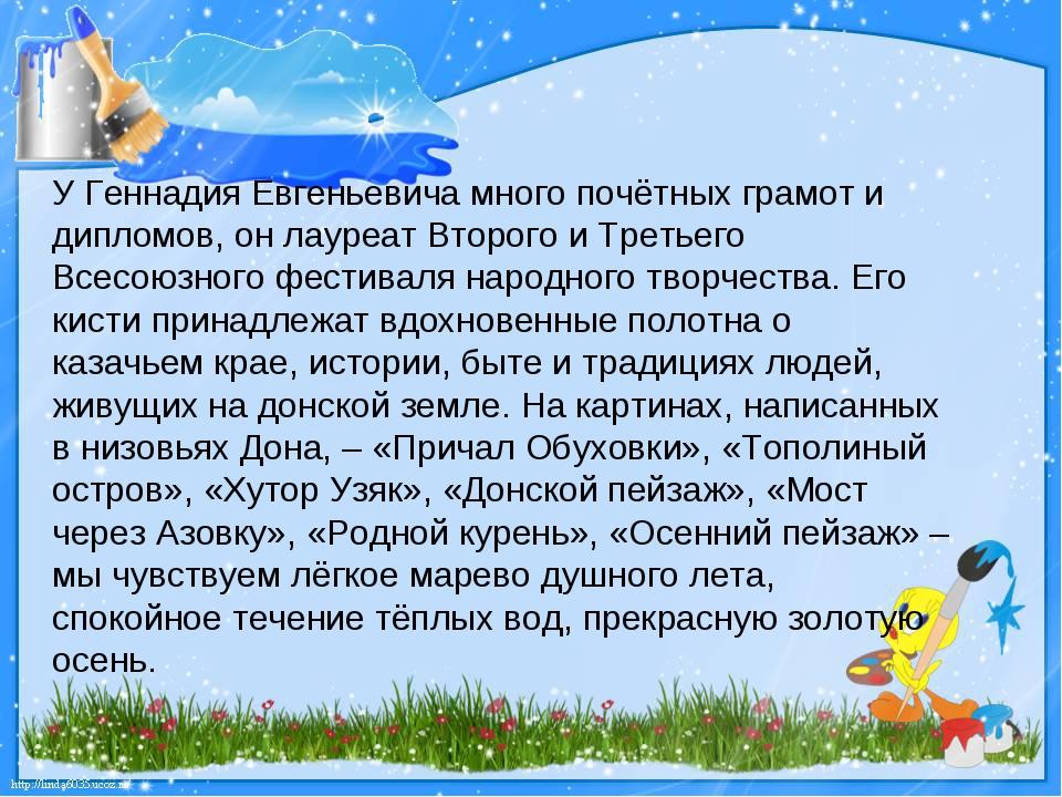У Геннадия Евгеньевича много почётных грамот и дипломов, он лауреат Второго и...