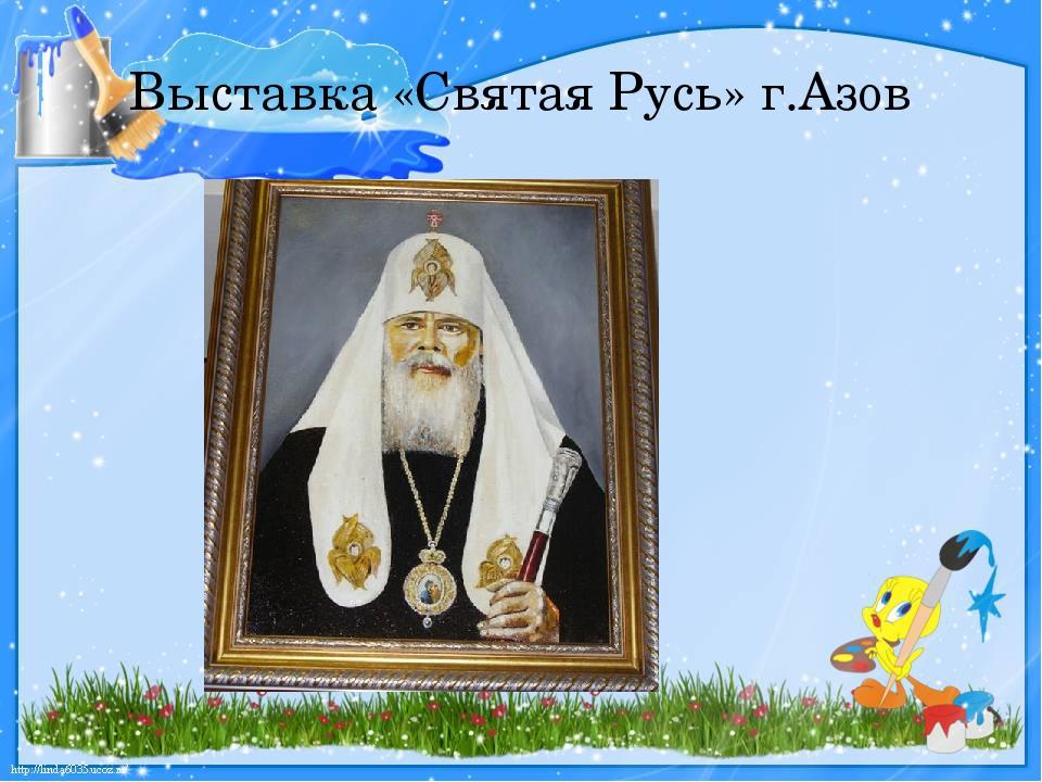 Выставка «Святая Русь» г.Азов
