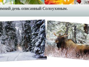 Зимний день описанный Солоухиным.