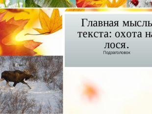 Главная мысль текста: охота на лося. Подзаголовок