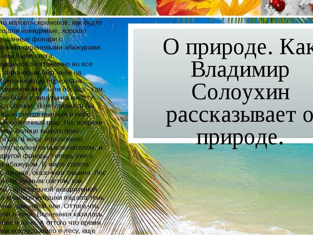 О природе. Как Владимир Солоухин рассказывает о природе. Утро было матово-сир...