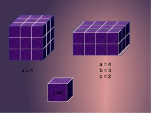 1 см³ а = 3 а = 4 b = 3 c = 2