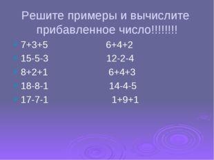 Решите примеры и вычислите прибавленное число!!!!!!!! 7+3+5 6+4+2 15-5-3 12-2