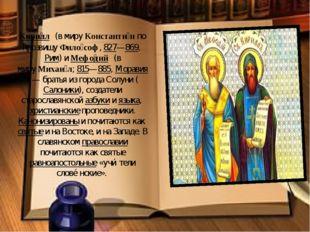 Кири́лл(в мируКонстанти́нпо прозвищуФило́соф,827—869,Рим) иМефо́дий(в