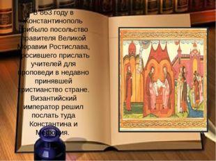 В 863 году в Константинополь прибыло посольство правителя Великой Моравии Рос