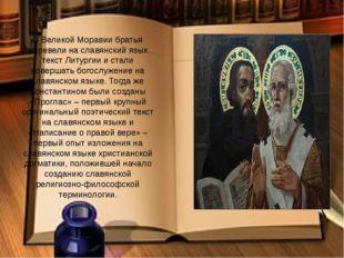 В Великой Моравии братья перевели на славянский язык текст Литургии и стали с