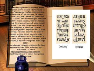 О времени изобретения славянской азбуки свидетельствует сказание болгарского