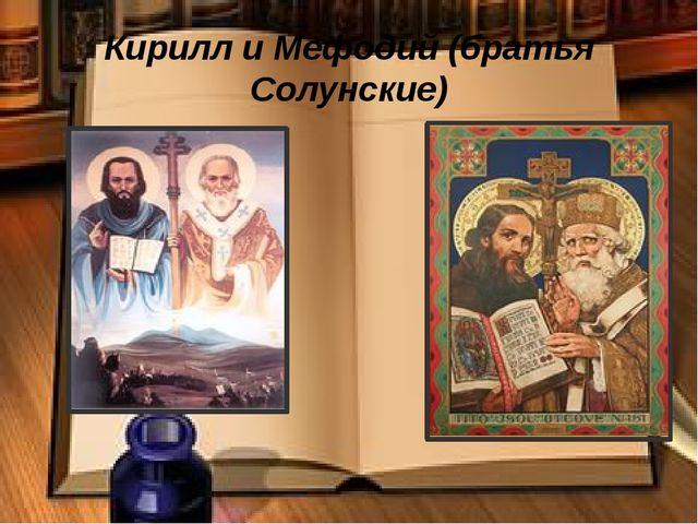 Кирилл и Мефодий (братья Солунские)