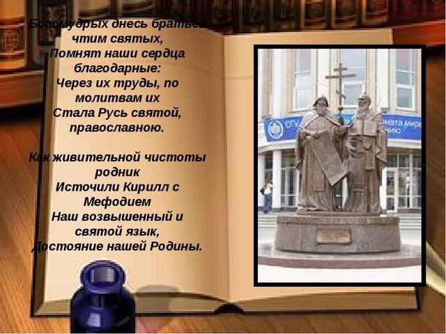 Богомудрых днесь братьев чтим святых, Помнят наши сердца благодарные: Через и...