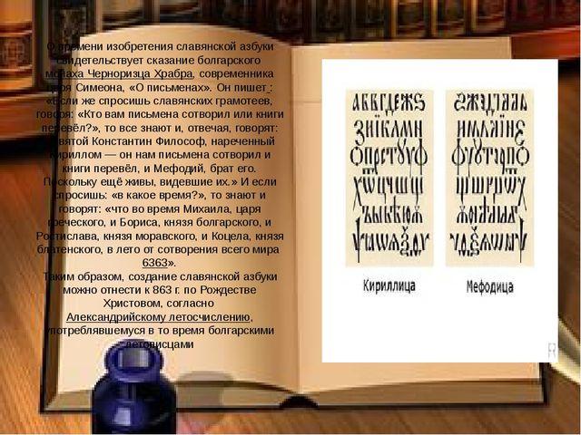 О времени изобретения славянской азбуки свидетельствует сказание болгарского...