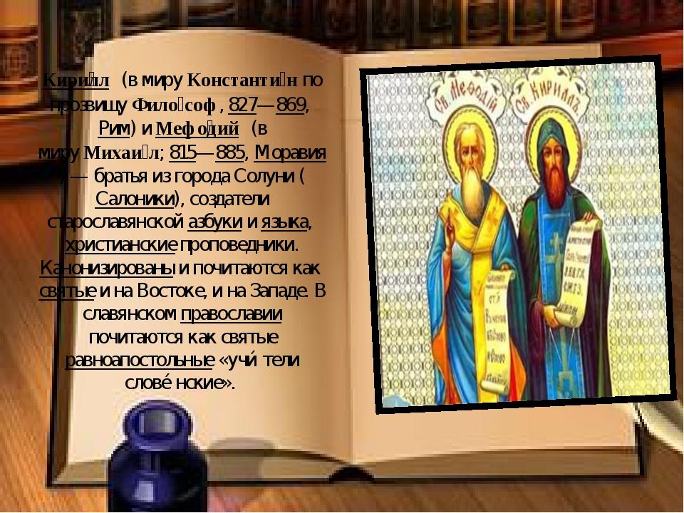 Кири́лл(в мируКонстанти́нпо прозвищуФило́соф,827—869,Рим) иМефо́дий(в...