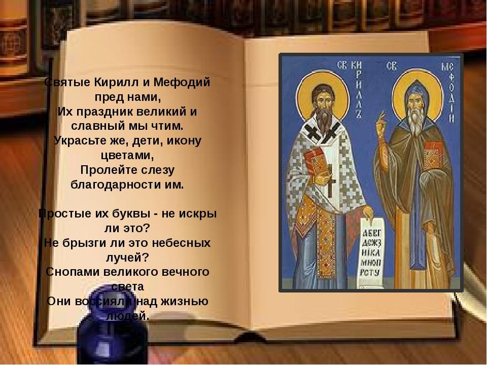 Святые Кирилл и Мефодий пред нами, Их праздник великий и славный мы чтим. Ук...