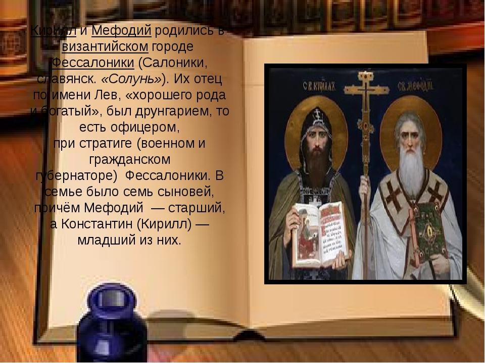 КириллиМефодийродились ввизантийскомгородеФессалоники(Салоники, славян...