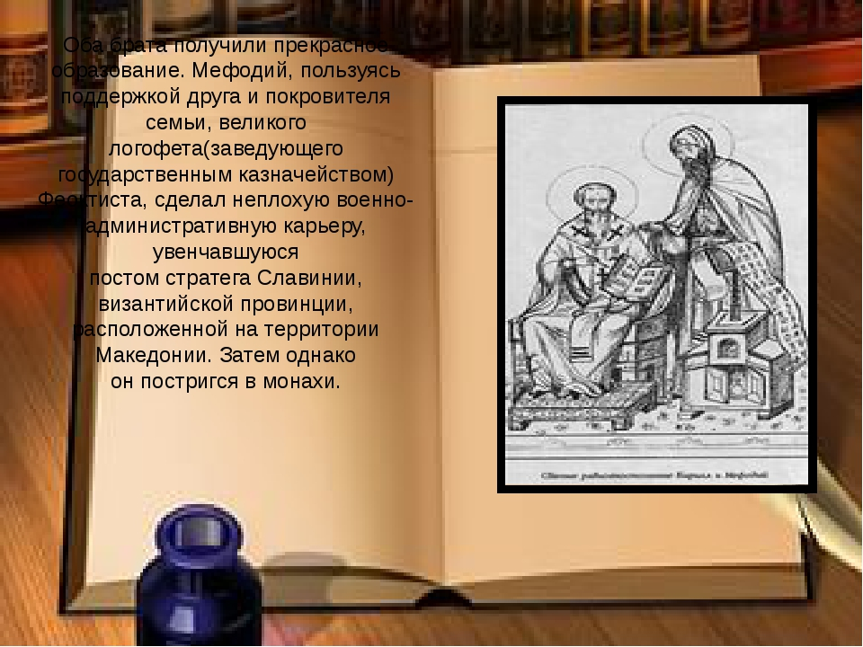 Оба брата получили прекрасное образование. Мефодий, пользуясь поддержкой друг...
