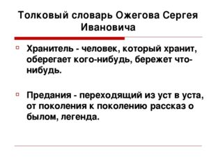 Толковый словарь Ожегова Сергея Ивановича Хранитель - человек, который хранит