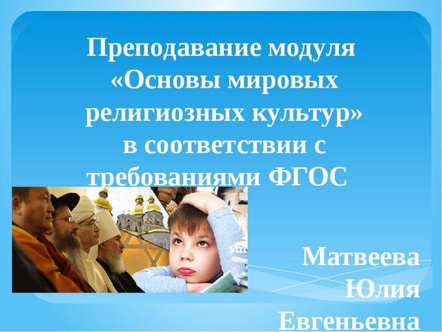 Преподавание модуля «Основы мировых религиозных культур» в соответствии с тре...